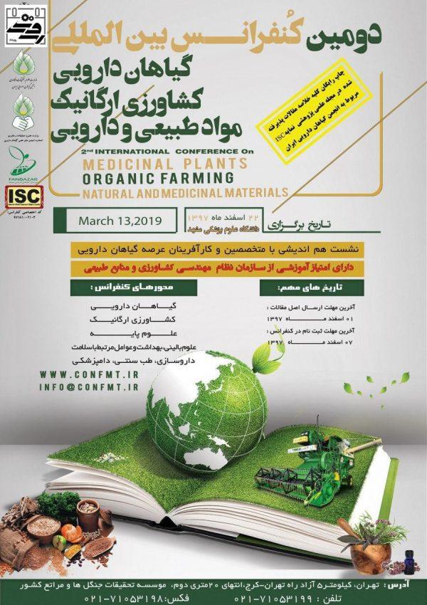 کنفرانس گیاهان دارویی و کشاورزی ارگانیک
