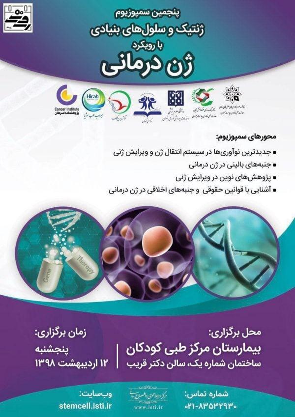 سمپوزیوم ژنتیک و سلولهای بنیادی