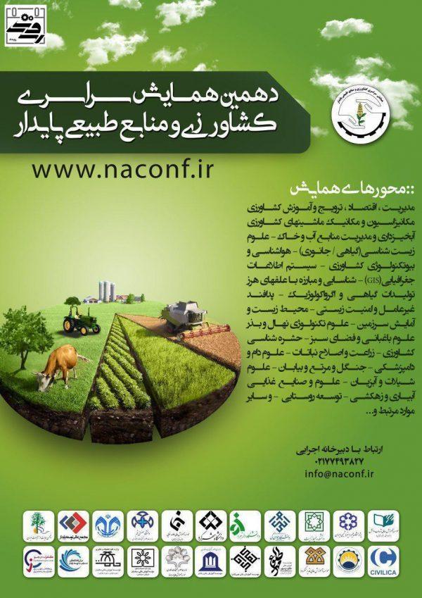 همایـش کشاورزی و منابع طبیعی پایدار