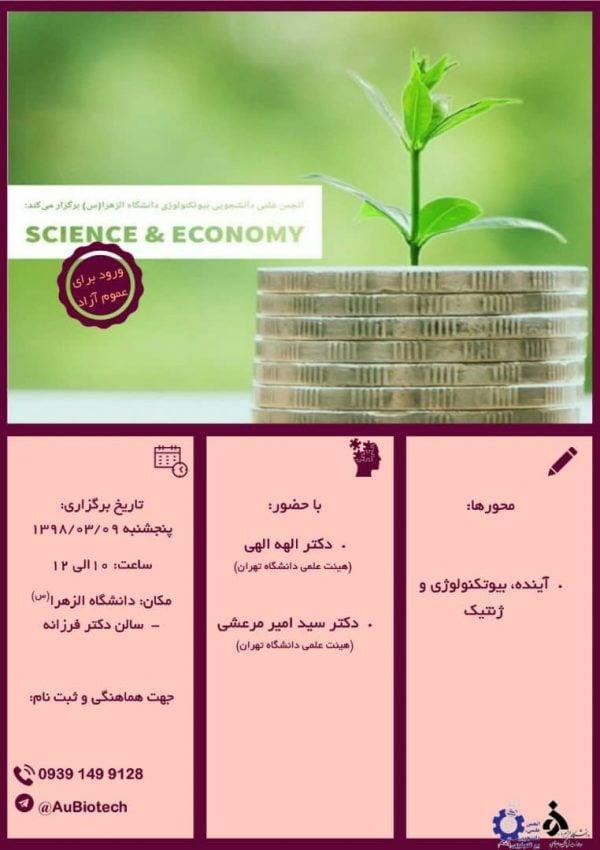 سمینار علم و اقتصاد