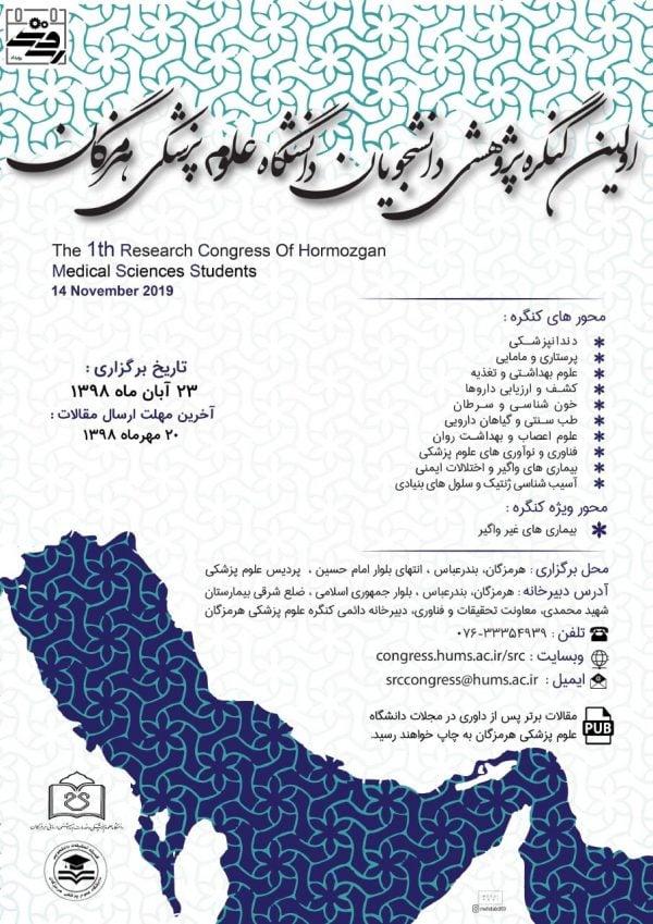 اولین کنگره پژوهشی دانشجویان
