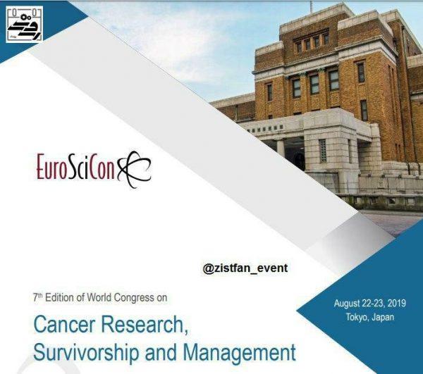 هفتمین کنگره تحقیقات سرطان