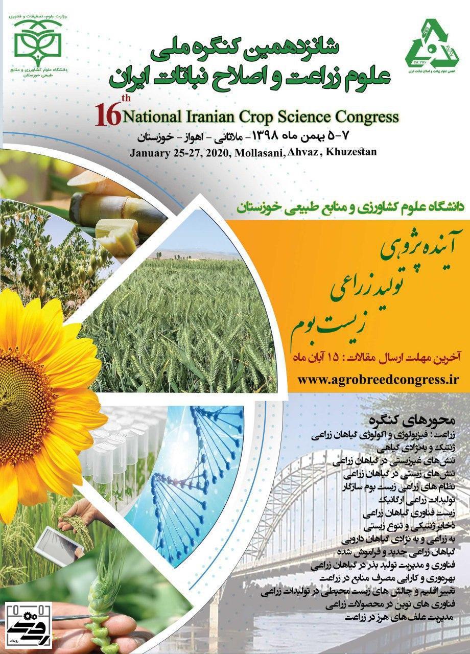 شانزدهمین همایش علوم زراعت
