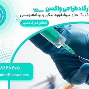 کارگاه طراحی واکسن