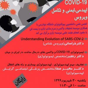 وبینار COVID-19