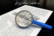 Photo of معرفی برترین مقالات یک هفته ی اخیر زیست فناوران ایران