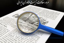 Photo of معرفی برترین مقالات هفته ی اخیر | جمعه 12 آذر 1395