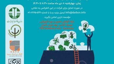 اولین کنفرانس خلق زیر ساخت های کسب و کار سبز