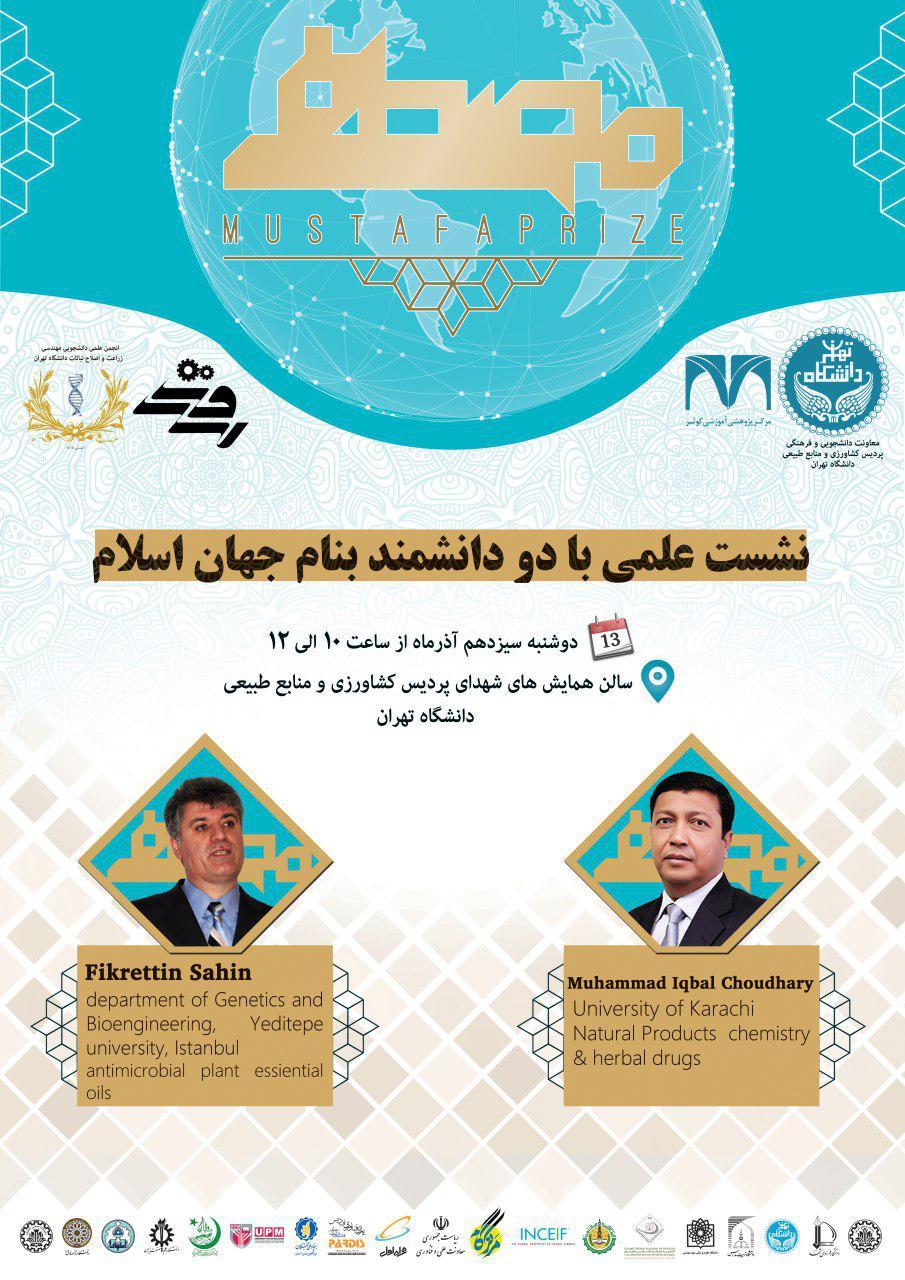 شرکت در برنامه دانشگاهی جایزه مصطفی (ص) - پردیس کشاورزی و منابع طبیعی دانشگاه تهران