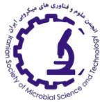 انجمن علوم و فناوری های میکروبی ایران