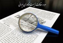 معرفی برترین مقالات زیست فناوران ایران