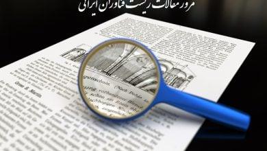 Photo of برترین مقالات هفتهی اخیر زیست فناوران ایران جمعه 8 اردیبهشت 1396