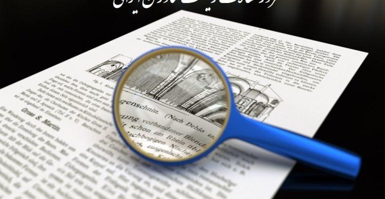برترین مقالات هفتهی اخیر زیست فناوران ایران جمعه 8 اردیبهشت 1396
