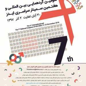هفتمین سمینار سراسری ایدز رویداد زیست فناوری