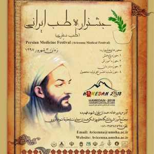 اولین جشنواره طب ایرانی رویداد زیست فناوری