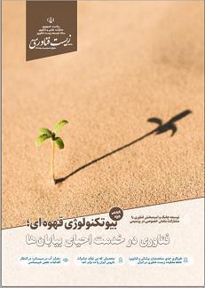 مجله زیست فناوری