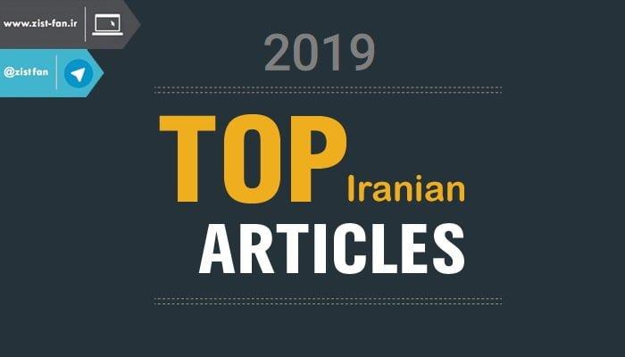 معرفی برترین مقالات زیست فناوری ایران 2019